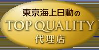 東京海上日動のTOP QUALITY代理店 株式会社保険ブレイン