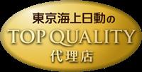 東京海上日動のTOP QUALITY代理店