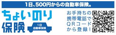 東京海上日動ちょいのり保険(1日自動車保険):Bizライフ保険サポート