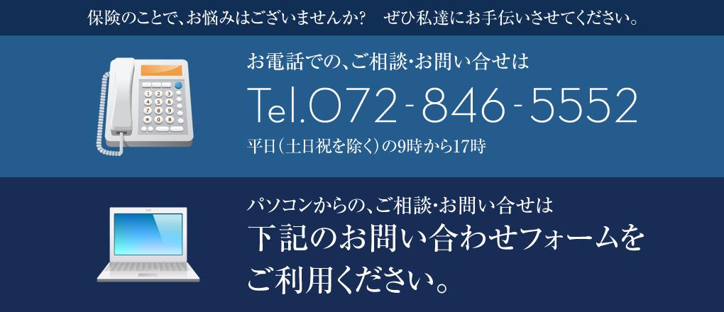 枚方の東京海上日動の保険代理店保険ブレインへのお問い合せはこちら