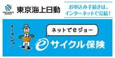 東京海上日動eサイクル保険:保険ブレイン(株式会社 ブレインサポート)