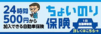 東京海上日動ちょいのり保険(1日自動車保険):株式会社 保険ブレイン